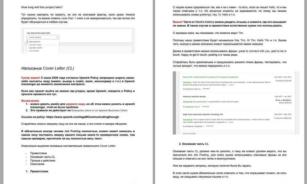 """27-страничный гайд по работе с лидами на Upwork — с реальными примерами Job Postings и ответами, которые """"сработали"""""""