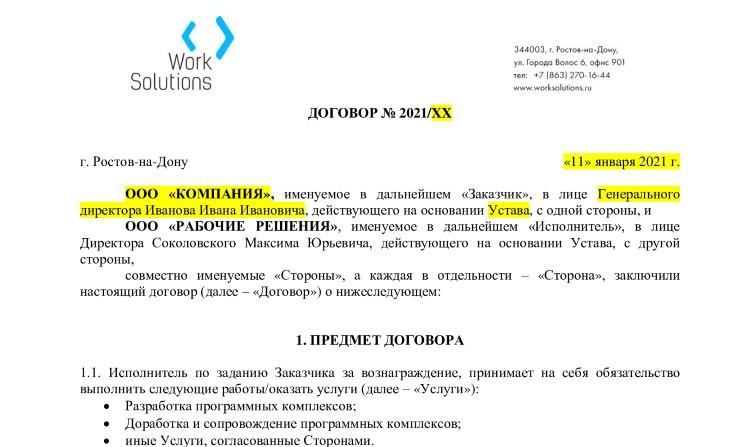 Пример договора по услугам разработки и шаблон приложения от Work Solutions